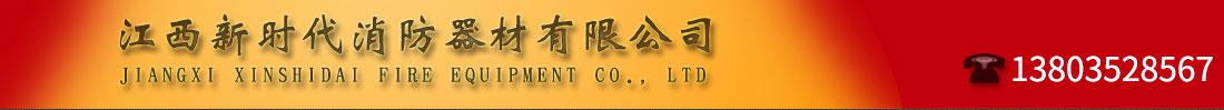 江西新时代消防器材有限公司