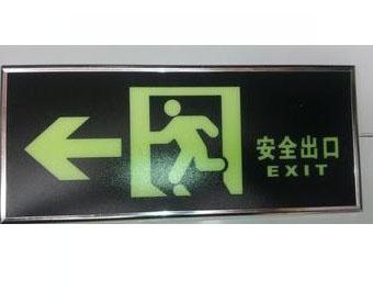 安全出口指示牌